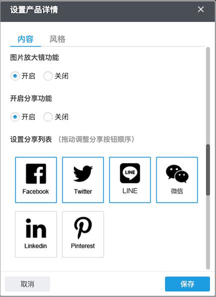 产品详情分享后台设置(05-05-18-57-00)
